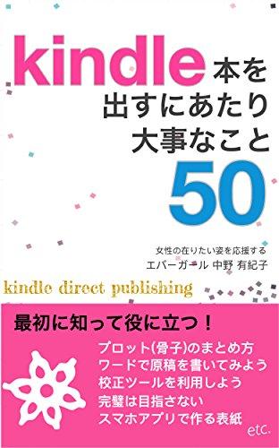 kindle50