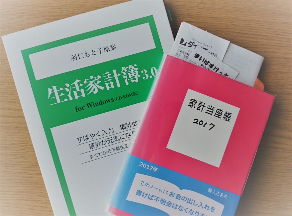 家計簿(婦人之友社)当座帳とPC版を利用