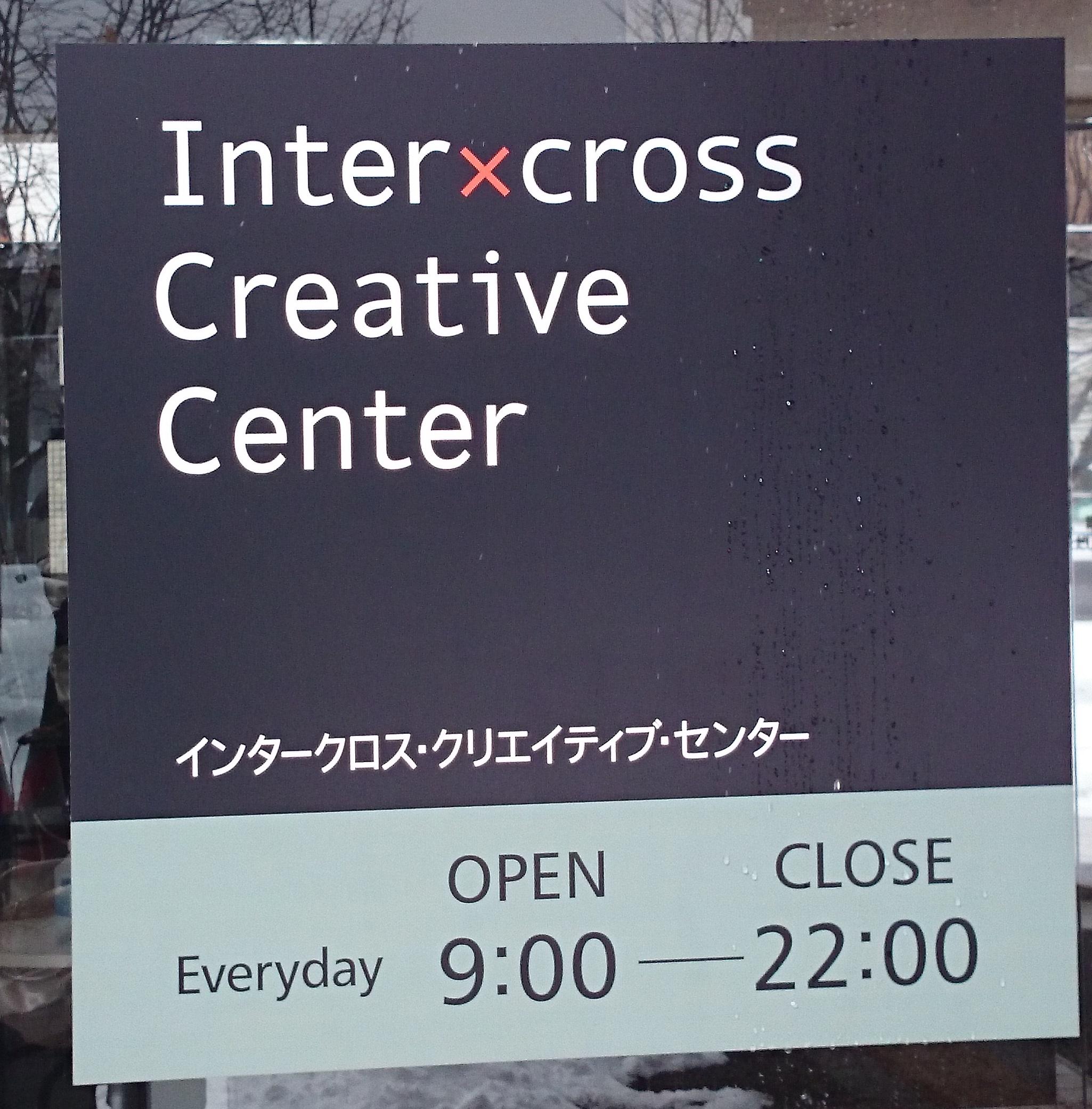 札幌市産業振興センター インタークロスクリエイティブセンター