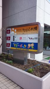 ippo札幌 玄関