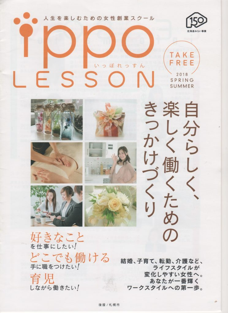 ippo札幌レッスン案内冊子