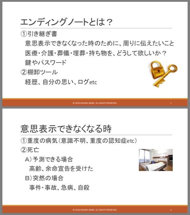 エンディングノートのランチセミナー(資料)