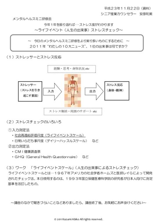 ストレスの仕組みとチェック法(資料)
