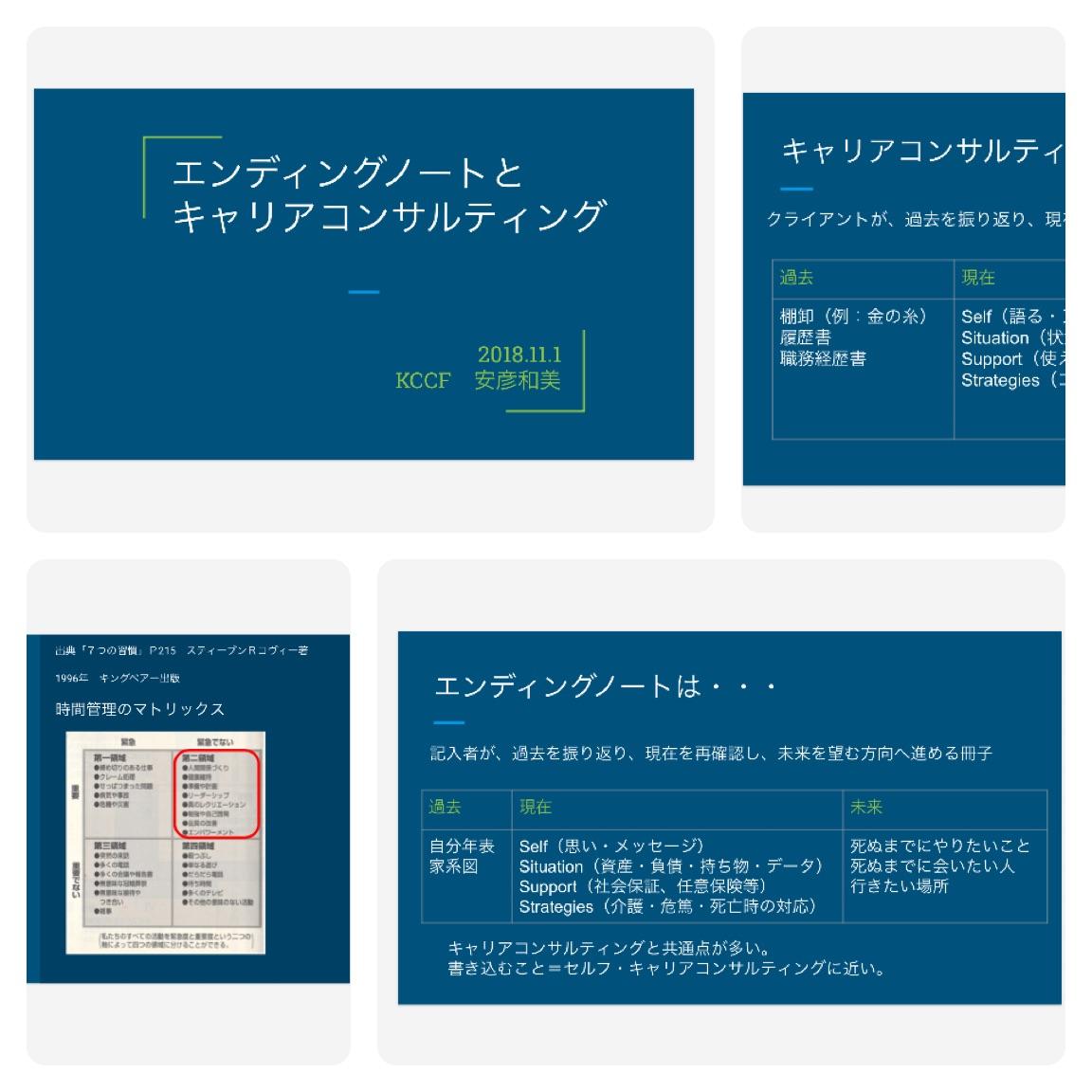 キャリアコンサルタント向け:エンディングノート講座(資料)