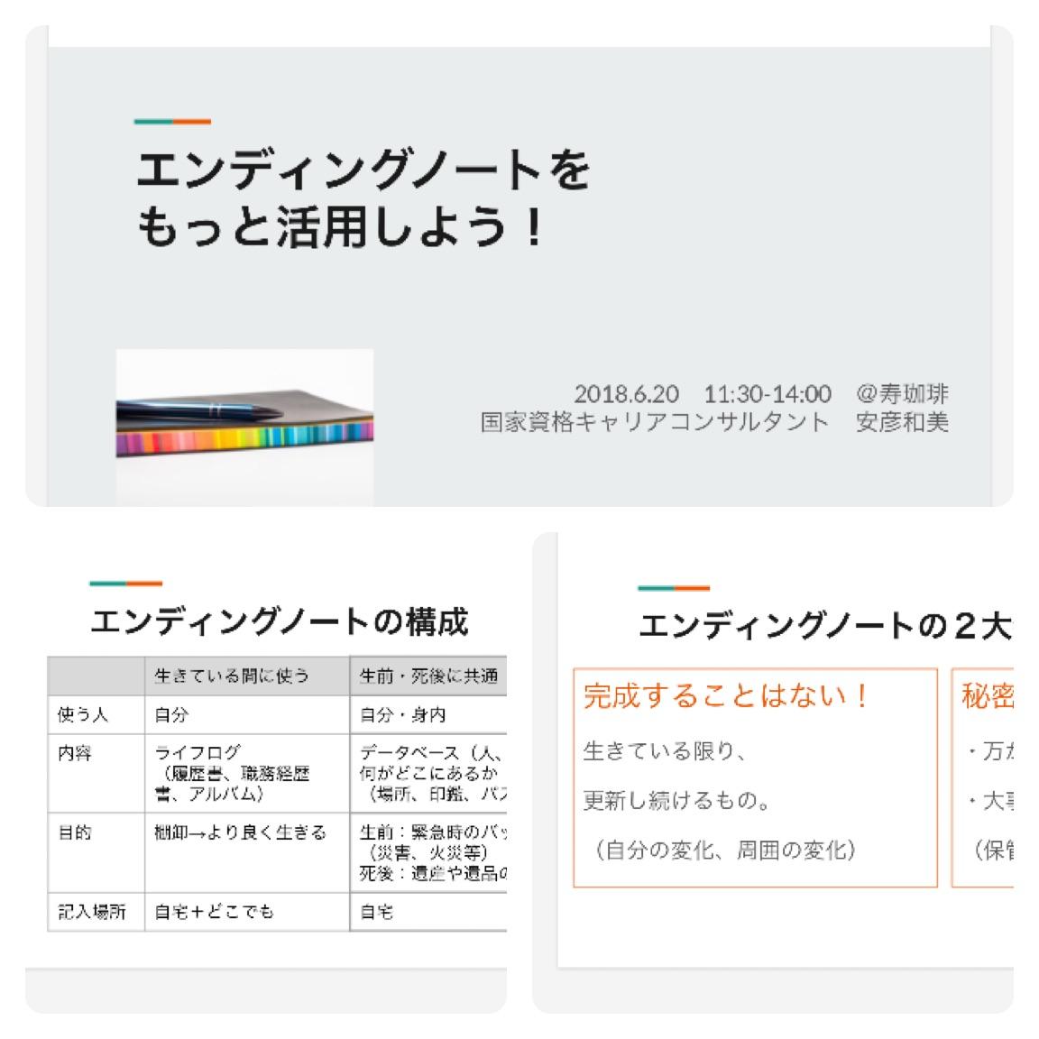 エンディングノート活用セミナー(資料)