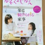 かぞくのじかん vol.47 2019年春号
