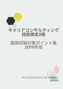 キャリアコンサルティング技能検定2級 面接対策ポイント集(2019年版)