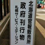北海道官報販売所