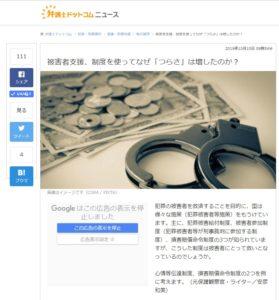 弁護士ドットコムニュース掲載「被害者支援」