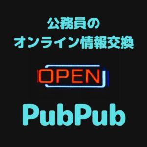 公務員のオンライン情報交換PubPub