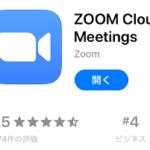初心者向け web会議システムzoom