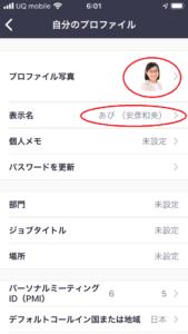 web会議システムzoom アカウント設定