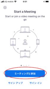 web会議システムzoom 参加方法
