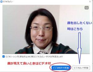web会議システムzoom テスト画面