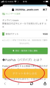 peatix使い方 チケット購入