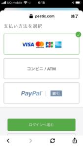 peatixのチケット購入方法 クレジットカード払い