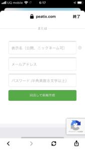 peatixのアカウント作成~イベント参加方法
