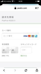 peatixのチケット購入 クレジットカード払い