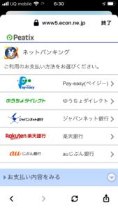 peatixのチケット購入方法 ネットバンキング
