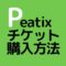 peatixのチケット購入方法