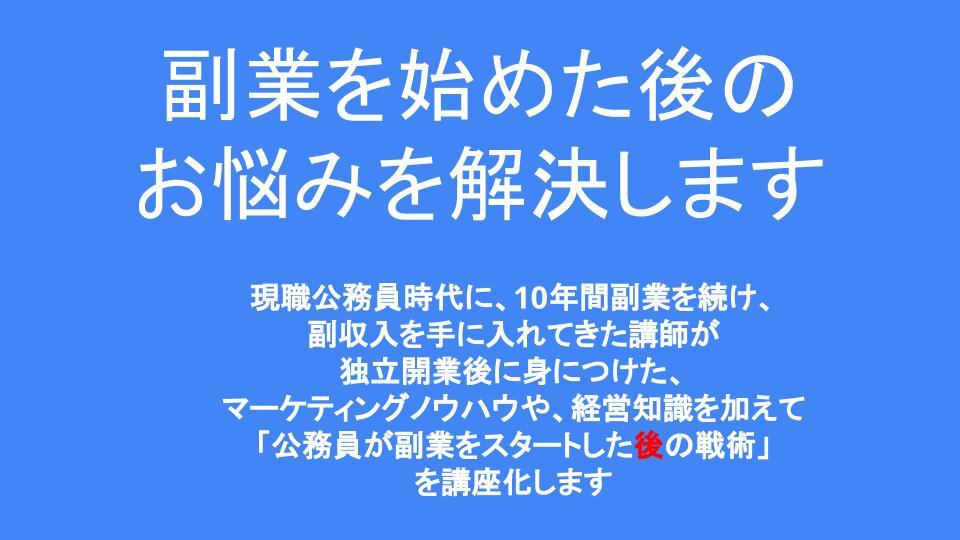 公務員副業パワーアップ講座(2)