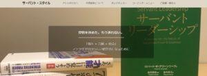 サーバント・スタイル 中澤信幸牧師・プロコーチ
