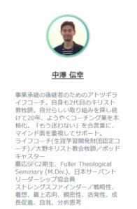 中澤信幸コーチ