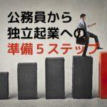 公務員在職中からできる独立起業への準備5ステップ