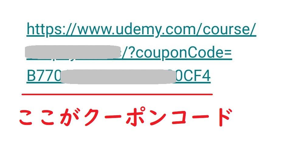 Udemyクーポンコードの抽出