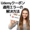 Udemyクーポン適用エラーの解決方法
