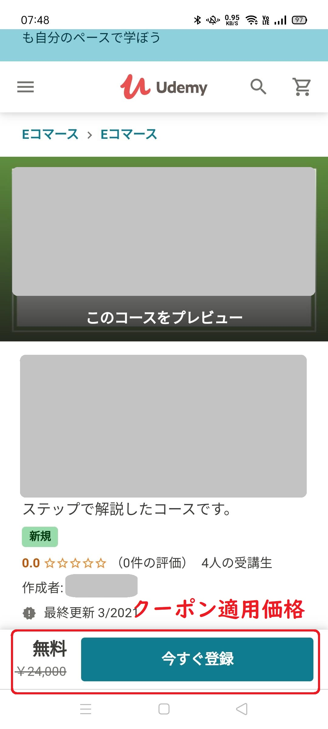 Udemyクーポン適用URLを使った画面