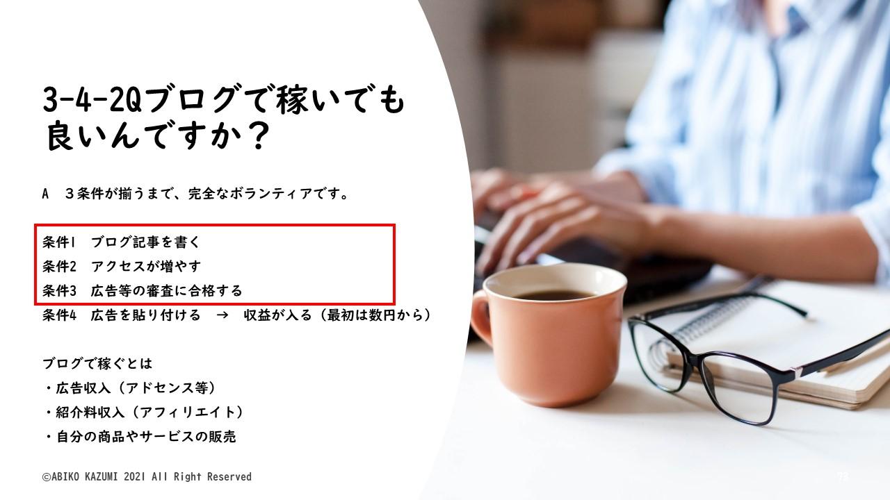 (ブログ)公務員が副業するときの「兼業許可申請」を徹底攻略する
